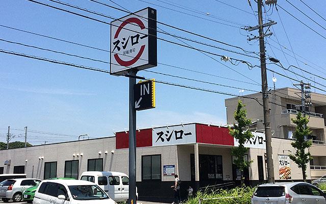 201102sushiro