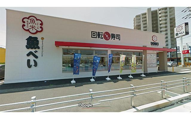 魚べい 岐阜正木店